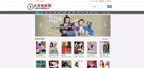 火豆电影网app在哪里下载 火豆电影网在线观看怎么下载
