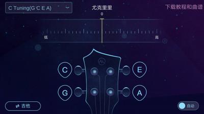 调音器app在哪里下载 调音器手机版怎么下载