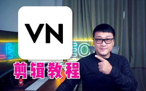 VN视频剪辑中文版怎么下载 VN视频剪辑网页版在哪里下载