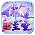 儒道至圣红包版官网下载