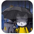 雨城游戏ios下载
