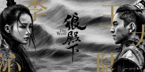 狼殿下电视剧免费观看完整版在哪里下载 狼殿下电视剧全集在线观看免费怎么下载