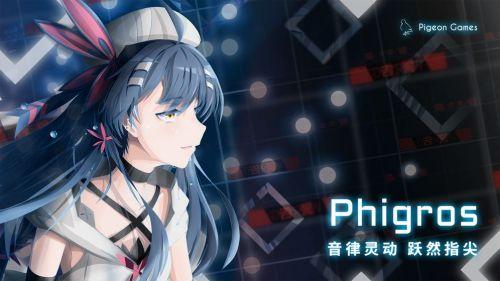 Phigros最新破解版下载 Phigros安卓版下载