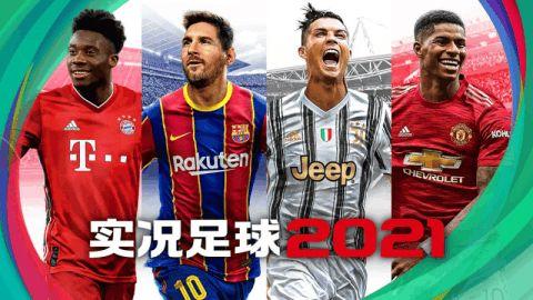 实况足球2021中文版免费下载 实况足球2021破解版下载