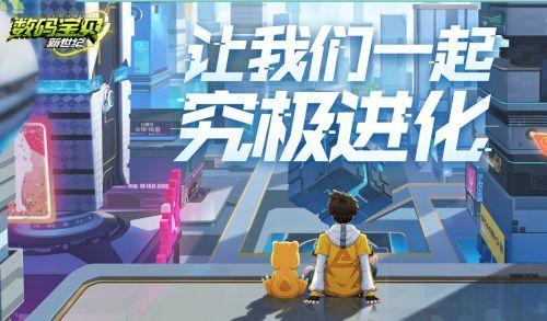 数码宝贝新世纪游戏怎么下载_数码宝贝新世纪官方版游戏下载