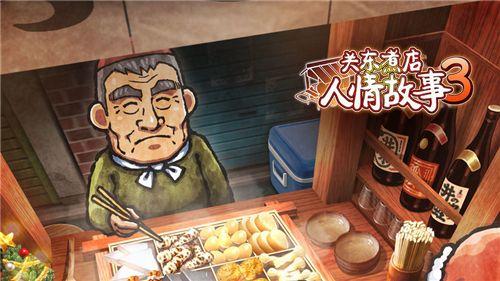 关东煮店人情故事3苹果怎么下载_关东煮店人情故事3苹果版下载