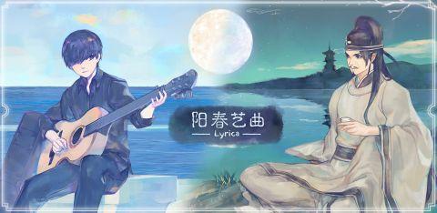 阳春艺曲在哪里下载_阳春艺曲手游下载链接
