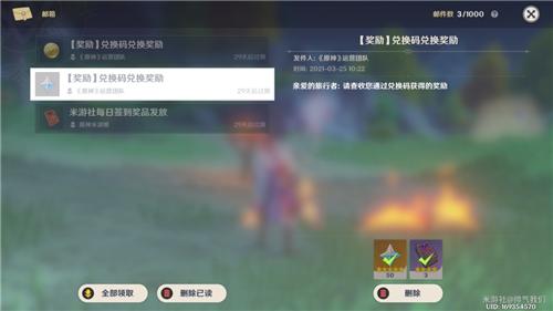 <b>原神2021风花节版本最新兑换码 原神最新110原石兑换码赶紧</b>