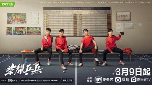 荣耀乒乓全集免费观看 荣耀乒乓1-44集免费观看完整版