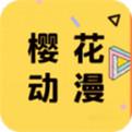 樱花动漫下载安装app