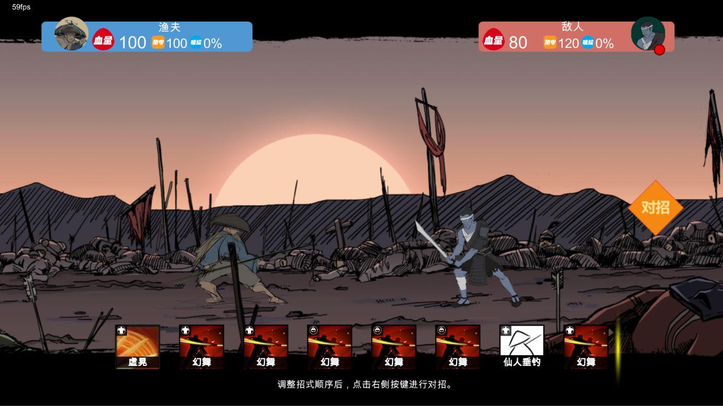苍色侠碑石玩家评测 末日武侠风的一次创新尝试