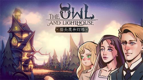 《猫头鹰和灯塔》 你的心中是否也有着一座灯塔呢