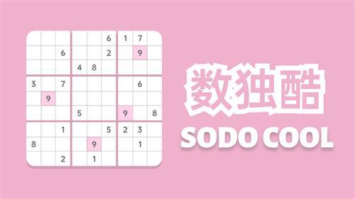 《sodo cool》玩家评测 最好的数独游戏