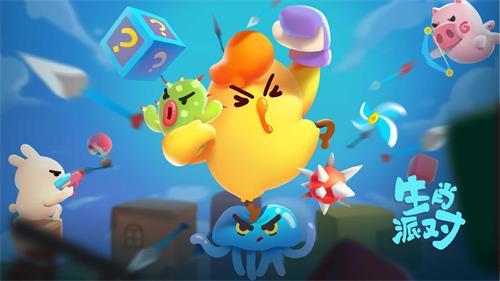 生肖派对玩家评测 有深度有良心的游戏