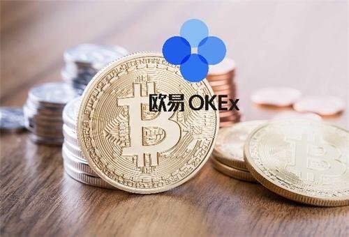 欧易OKEx购买比特币平台app推荐 OK比特币交易平台下载