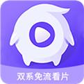 达达兔app免费追剧软件