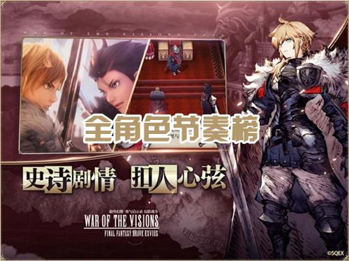 最终幻想勇气启示录幻影战争全角色节奏榜