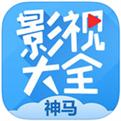 神马影院app免费版