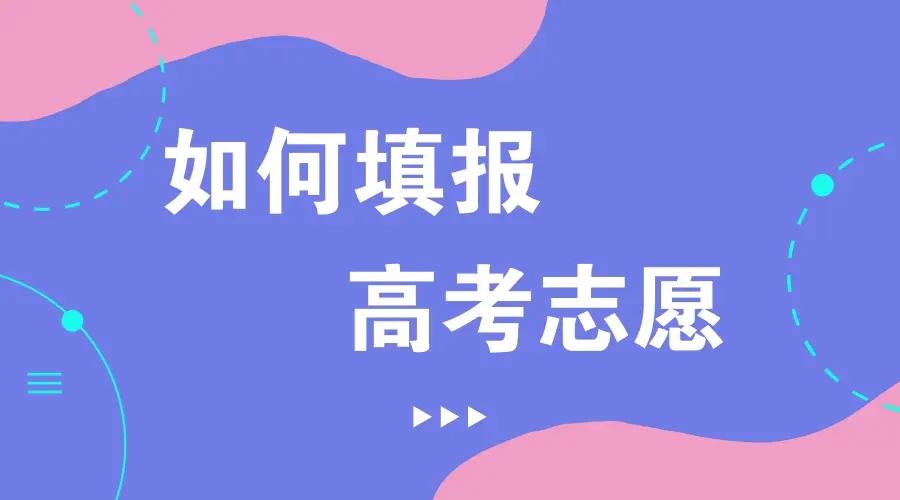 安徽、江西2021高考分数线率先公布 2021录取控制分数线一览表