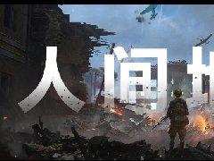 《人间地狱》1.0版本上线,迅游陪你上战场