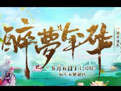 凤舞天骄庆周年,专属新区预约今日开启