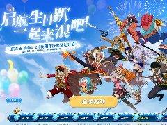 《航海王 启航》新世界两周年庆典 游戏豪礼花式放送