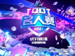 王牌聚集,开战无敌!QQ名人赛第二季全明星王牌赛首战来袭!