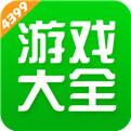 4399游戏盒手机版app免费下载