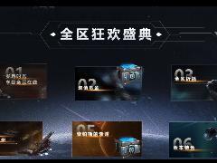 """《决战》全新经典服""""星辰大海""""爆燃开启"""