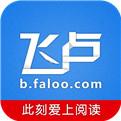 飞卢中文网官方网站在线阅读