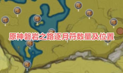 原神逐月符有多少个 磐岩之路逐月符位置介绍