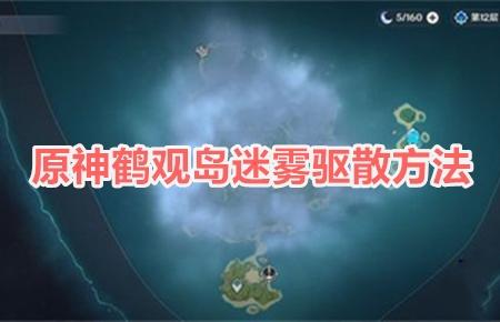 原神鹤观岛迷雾驱散方法