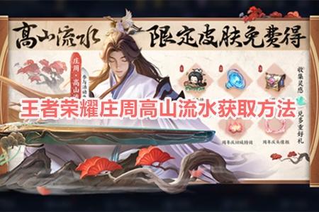 王者荣耀庄周高山流水获取方法