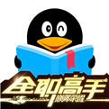 QQ阅读免费小说大全阅读