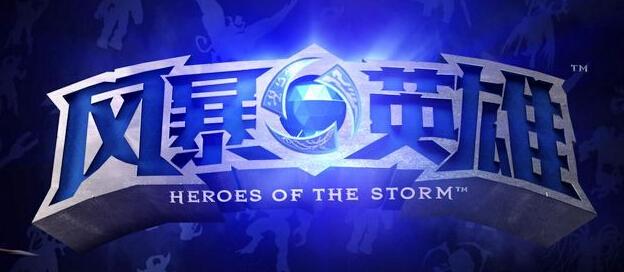 《风暴英雄》战网客户端下载