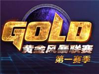 黄金风暴联赛10日八强赛中韩开战