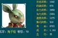 异兽阁中萌萌的兔子怪 一不小心打哭你