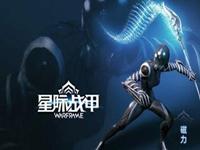 星际战甲磁力打法技巧攻略 磁力对战心得
