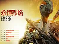 星际战甲永痕烈焰机甲属性及制作流程