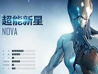 星际战甲超能新星机甲制作及属性浅析