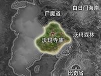 探秘沃玛巢穴 传奇永恒冒险指南沃玛寺庙