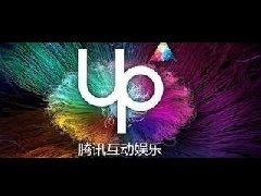 UP2016腾讯互娱年度发布会主宣传视频赏