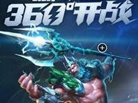 愈近愈带感 神之浩劫360开战之3D追尾视角