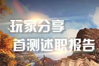 《蜀山缥缈录》首测首周述职报告