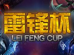 雷锋杯五月赛升降级赛预告 于5月26日开战