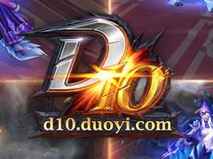 资深DOTA玩家点评D10 MOBA网游哪家强