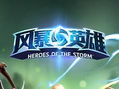 风暴选择英雄一些个人建议 供部分新人参考