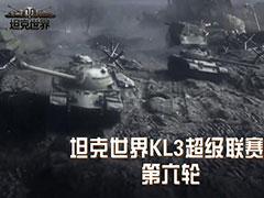 坦克世界超级联赛KL3第六周宣传片