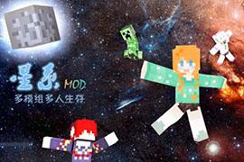 我的世界星系MOD下载 星系mod玩法视频教程