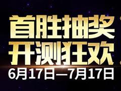 第十域6月17日不删档开启 新英雄与新战场